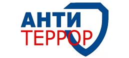 АНТИ-ТЕРРОР